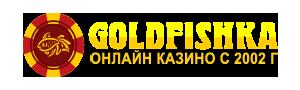 Промокод казино Goldfishka