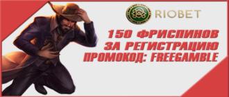 Риобет промокод