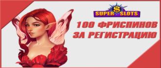 Супер Слотс промокод