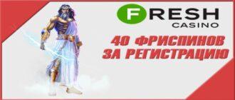 fresh промокод